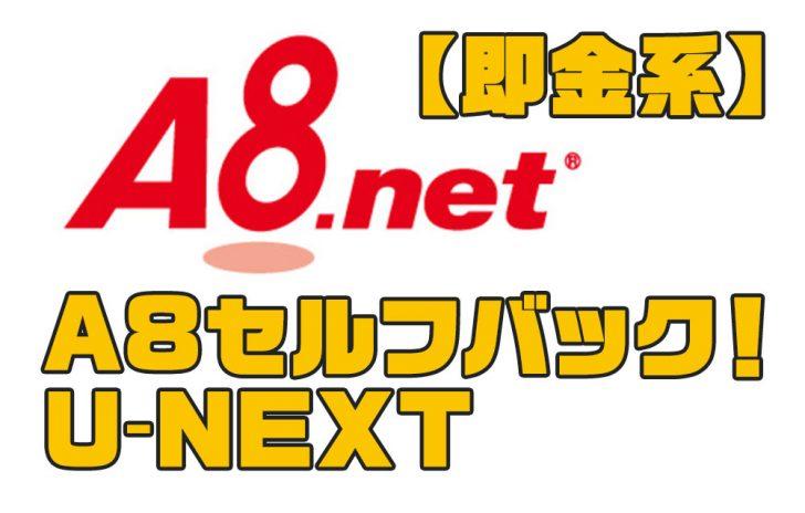 A8セルフバック U-NEXT