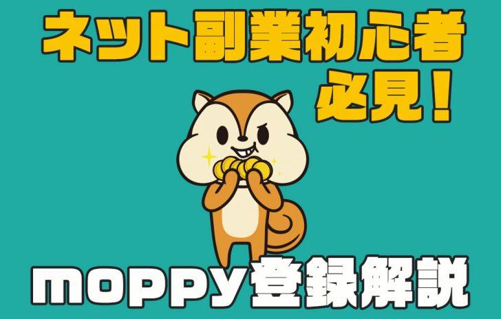 moppy_regster