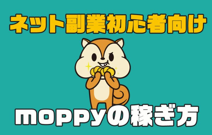 moppyの稼ぎ方
