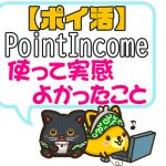 PointIncome稼ぎ方