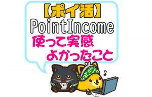PointIncome稼ぎ方