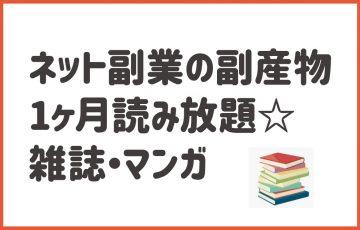 31日読み放題マンガ