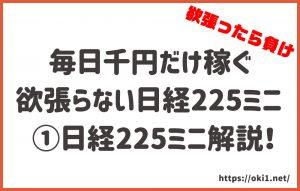 日経225ミニ