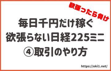 日経225先物ミニで副業
