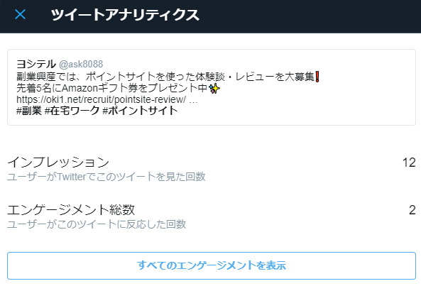 Twitter結果