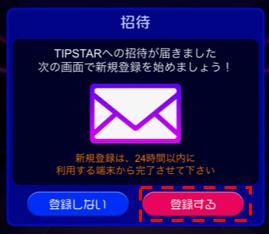 TIPSTARに招待