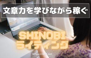 データ入力の副業Shinobiライティング