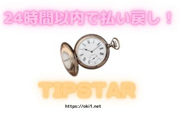 TIPSTAR