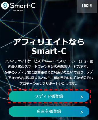 スマートフォン アフィリエイト Smart-C