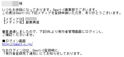 Smart-C 審査合格メール