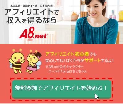 アフィリエイト おすすめ 初心者 A8net登録