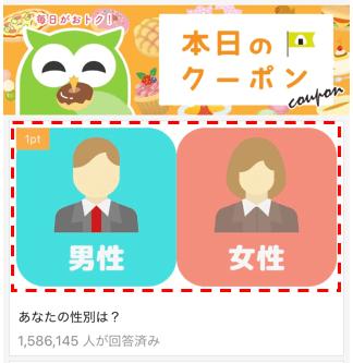 アプリPowlの画面