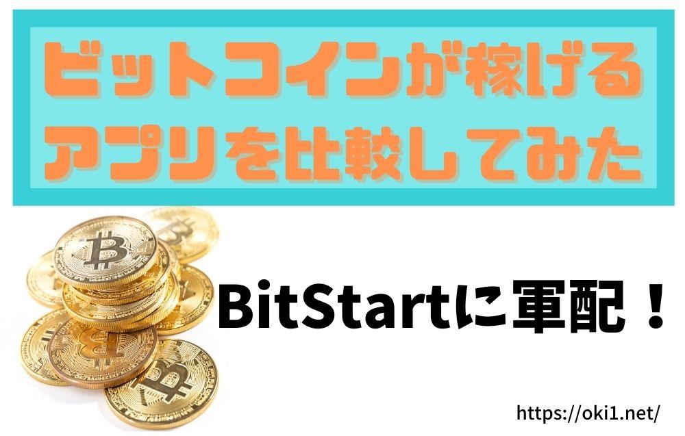ビットコイン 稼げる アプリ