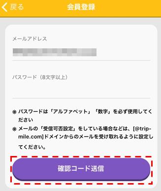 トリマアプリで確認コード送信