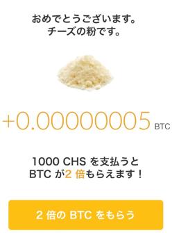 cheeese(チーズ) は記事アプリ