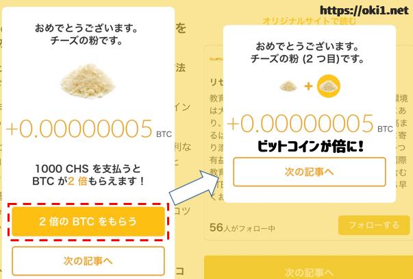 cheeese(チーズ) アプリで記事を読んでビットコインをもらう
