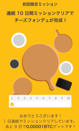 cheeese(チーズ) アプリで連続10日間ミッション