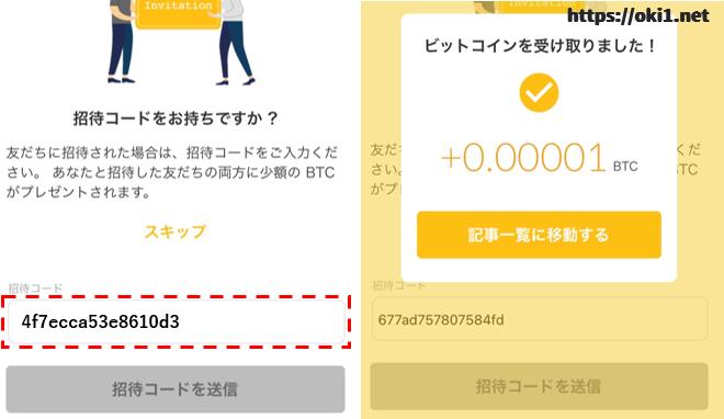 cheeese(チーズ) アプリの招待コード