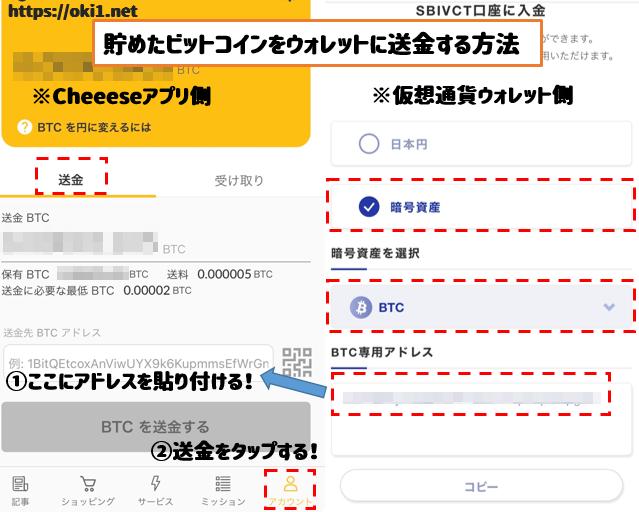 cheeese(チーズ) アプリでウォレットに送金する手順