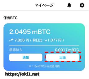 BitStart(ビットスタート)で出金する