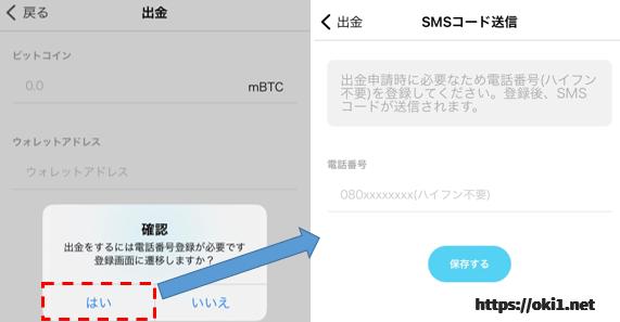 BitStart(ビットスタート)で電話番号登録