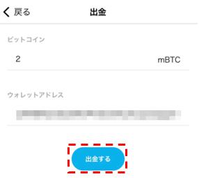 BitStart(ビットスタート)でBTCを出金