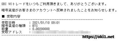 ビットコインを受け取ったメール
