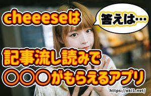 cheeese(チーズ) アプリでビットコインを稼ぐ