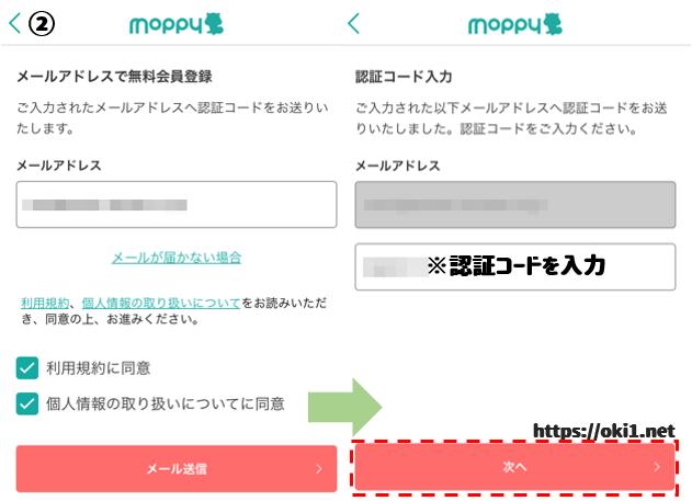 モッピーアプリの登録のやり方