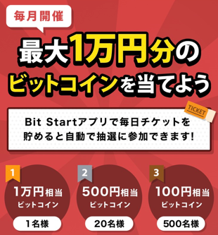 BitStart(ビットスタート)のキャンペーン