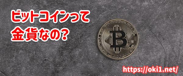 ビットコインはいくらから現金化できる?