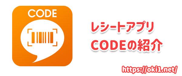 CODEアプリとは?