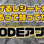 CODEアプリで稼げるレシート