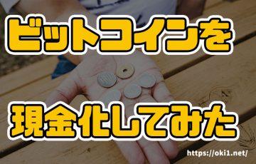 ビットコインの現金化に挑戦
