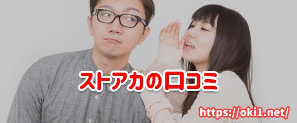 ストアカの評判・口コミ