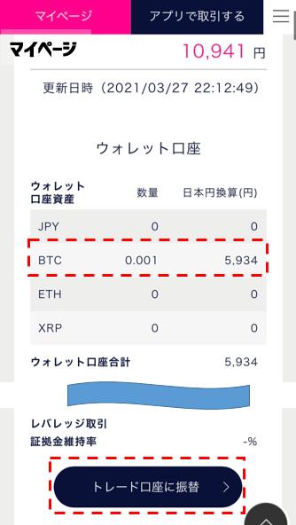 DMM Bitcoinのウォレット口座