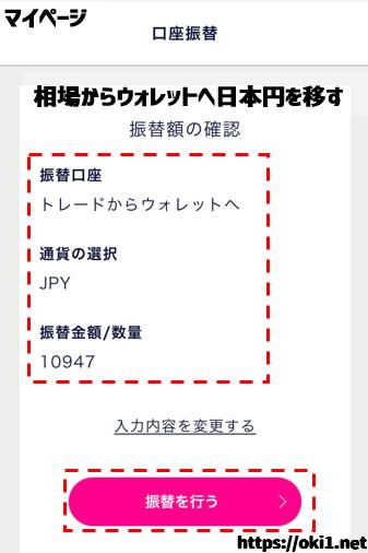 日本円をウォレットに移す