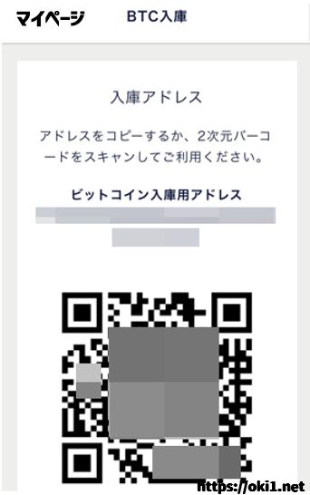DMM Bitcoinの入庫アドレス