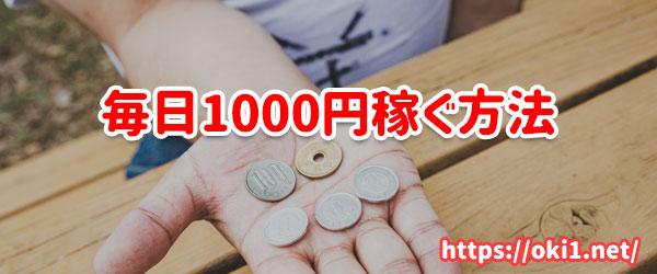投資で毎日1000円稼ぐ