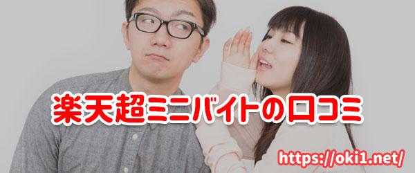 楽天超ミニバイトの口コミ・評判