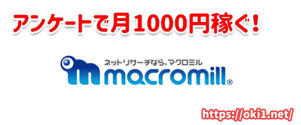 マクロミルのアンケートで月1000円稼ぐ
