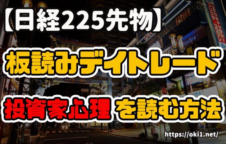 日経225先物で板読みデイトレードする手法